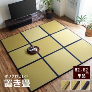 フローリング 畳 たたみ 置き畳 和室インテリア 水拭きできる ペット ユニット畳 82×82  cm    あぐらPP    1枚単品国産 日本製 汚れに