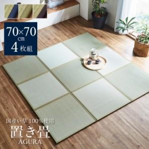 [ 4枚セット ]  フローリング 畳  たたみ い草 ユニット 畳    日本製 70 × 70   cm  簡易畳  ユニット 軽量 置き畳 和室インテリア
