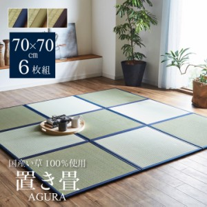 [ 6枚セット ]  フローリング 畳  たたみ い草 ユニット 畳  日本製 70 × 70   cm  簡易畳  畳  ユニット 軽量 置き畳  半畳  正方形