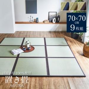 フローリングマット4.5畳 9枚セット 70×70cm たたみ い草 ユニット 畳 い草ラグ  日本製 あぐら サイズ 簡易畳  畳  ユニット 軽量