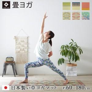 ヨガマット トレーニングマット エクササイズマット ダイエット 6mm おうちヨガ ヨガ 畳  ヨガ 60 × 180   cm  日本製 日本製 い草 イケ