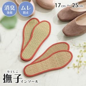 インソール 中敷き キッズ 〜 大人サイズ 畳 なでしこインソール 17  cm 〜32  cm  日本製 母の日 ムレ メンズ レディース ブーツ 革靴