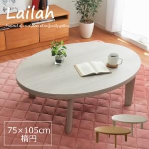 テーブル 白 こたつテーブル こたつ 在宅ワーク 在宅勤務 こたつ台  テーブル  白 ホワイト 75×105 cm 楕円  だ円形 オーバル コタ