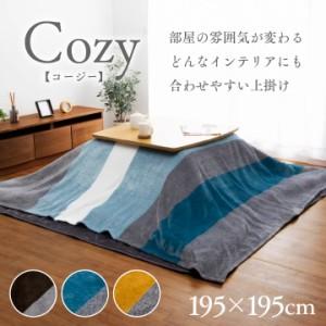 こたつ中掛け毛布 正方形 195×195 cm  コージー やわらか マイクロファイバー こたつをもっと暖かに省エネ こたつ毛布 こたつカバー 中