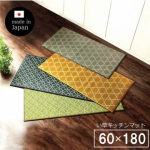 キッチンマット おしゃれ 日本製 約60 × 180  cm  洗濯不要 防汚性『和モダンい草キッチンマット』抗菌防臭 滑りにくい 不満解消 汚れに