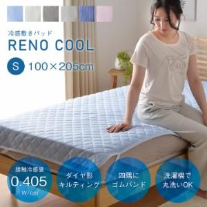 敷きパッド シングル 夏 ひんやり敷きパッド レノ 100×205 cm  接触冷感 冷感 涼感 敷きパッド 冷感パッド 冷感マット 夏用 ひんやり
