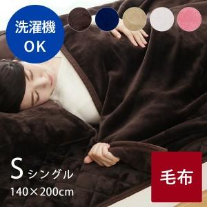 [ポイント5%増量] 毛布 シングル あったか フランネル 洗える もうふ ブランケット 洗濯  ブラウン ピンク アイボリー ブランケット