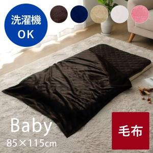 毛布 ひざ掛け フランネル 85×115  cm  洗える ベビー 赤ちゃん用毛布 膝掛け ひざかけ ブランケット 車中泊 とろける