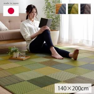 い草ラグ おしゃれ 夏用 ラグ い草 ラグ カーペット カーペット DXカラフルブロック  140×200  cm  日本製 い草  和風 い草カーペッ