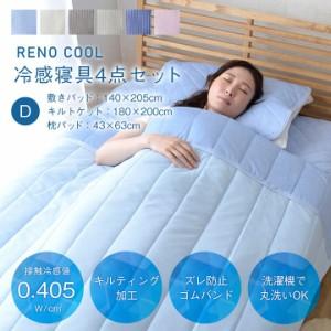 冷感 敷きパッド 冷感寝具 4点セット ダブル ひんやりマット ひんやり 敷きパッド+ケット+枕パッド  レノ 冷感 敷きパッド 敷き