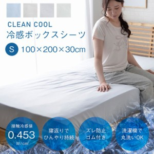 ボックスシーツ  ひんやりマット 接触冷感 シングル 冷感ボックスシーツ 100×200 cm フィットシーツ 夏用 ひんやりマット CLEAN COO