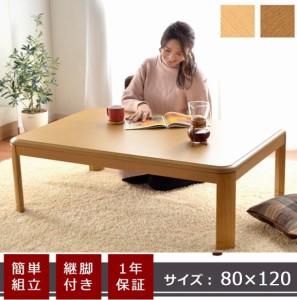 在宅ワーク 在宅勤務 こたつ テーブル  80×120  cm  長方形 こたつテーブル こたつ台 センターテーブル 家具調木製こたつ台 tm  こたつ
