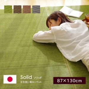 日本製 い草 ルームマット Fソリッド 87×130 cmイ草 い草 いぐさ イグサ 0.7畳 ござ ラグ い草カーペット ルームマット ウレタン裏貼り