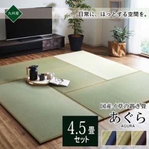 [4.5畳セット ]  フローリング 畳 敷くだけ マット  布団 カビ対策 たたみ い草 ユニット 畳   日本製 あぐら 1畳 4枚/半畳 1枚国産