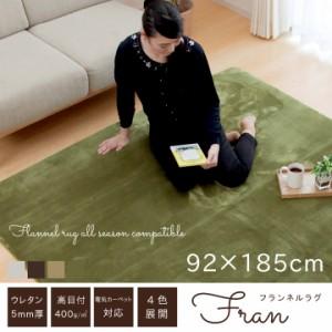 ラグ カーペット フラン 92×185  cm 約 1畳ホットカーペット用 白 無地 シンプル フランネル ラグ カーペット 長方形 床暖房  tm