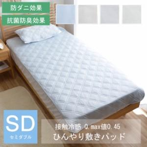 敷きパッド セミダブル ひんやり CLEAN COOL   約120×205cm 接触冷感 涼感 冷感パッド 冷感マット 暑さ対策_a 送料無料