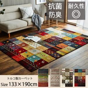 ラグ おしゃれ カーペット  絨毯 ラグ 1.5畳 133×190 カーペット  おしゃれ 輸入ラグ トルコ製  ウィルトン カーペット 絨毯  長方形