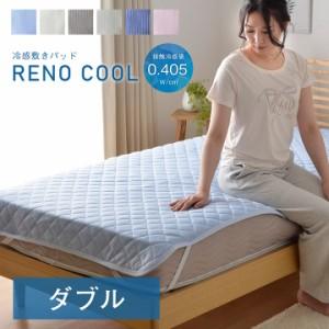 敷きパッド ダブル ひんやりマット レノ 140×205 cm 接触冷感 冷感 涼感 敷きパッド 冷感マット 夏用 涼しい ひんやり敷きパッド 暑さ