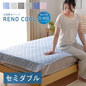 敷きパッド セミダブル ひんやりマット レノ 120×205 cm 接触冷感 敷きパッド 冷感パッド 冷感マット 夏用 ひんやり敷きパッド 暑さ対