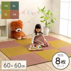 フローリング 畳  たたみ 60×60cm  8枚組 ジョイントマット プレイマット 和室インテリア い草 ユニット 畳    簡易畳  半畳  置き