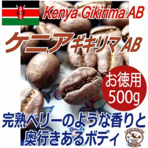 定価の10%OFF【レギュラーコーヒー豆】ケニア ギキリマ AB お徳用500g/フルシティロースト/ベリー系の香りとボディ