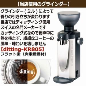 200g【レギュラー珈琲豆】ペルー セコバサ/シティ(中煎り)/柔らかスイートな香りと味わい