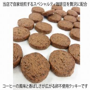 【焼き菓子】自家焙煎コーヒー クッキー 80g 保存料/卵不使用 TIRORIYACOFFEE