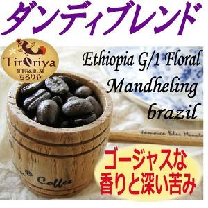 送料無料【父の日ギフト】レギュラーコーヒー豆 4銘柄 木樽メジャーカップ付き ローズ飾りあり