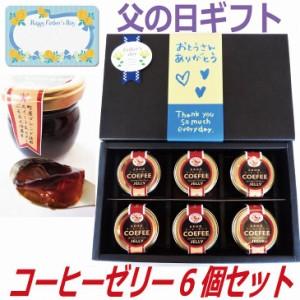6/8まで早割 父の日 オリジナルコーヒーゼリー6個ギフト