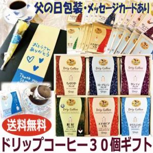 6/8まで早割 送料無料 父の日ギフト オリジナルドリップコーヒー6銘柄 合計30個セット