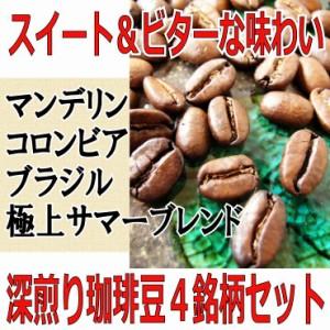 送料無料【レギュラー珈琲豆】深煎り フレンチロースト コーヒー豆 100g×4銘柄 アイスコーヒー ラテ
