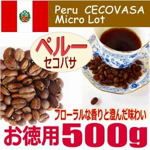 お徳用500g【レギュラー珈琲豆】ペルー セコバサ/シティ(中煎り)/柔らかスイートな香りと味わい