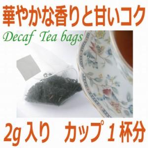お試し5包入り デカフェ【紅茶 ティーバッグ】ノンカフェイン アールグレイ /華やかな香りと柔らかいコク/アイスティーにも♪