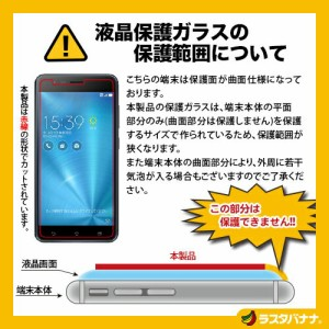 ラスタバナナ ZenFone Zoom S ZE553KL フィルム 強化ガラス 0.25mm 光沢 ゼンフォン ズーム S 液晶保護フィルム GP846553KL