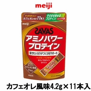 ザバス プロテイン 明治 ザバス アミノパワープロテイン カフェオレ風味 4.2g × 11本入 【tg_tsw_7】 - 定形外送料無料 -