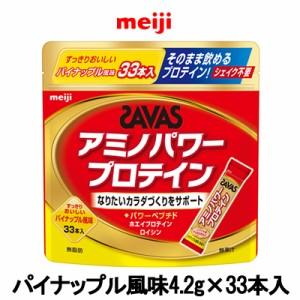 ザバス プロテイン 明治 ザバス アミノパワープロテイン パイナップル風味 4.2g × 33本入 【取り寄せ商品】 - 定形外送料無料 -