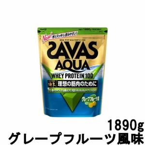 ザバス プロテイン 明治 ザバス アクアホエイプロテイン100 グレープフルーツ風味 1890g 90食分 【取り寄せ商品】