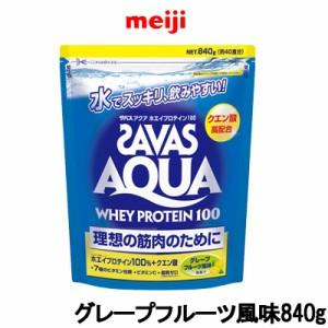 ザバス プロテイン 明治 ザバス アクアホエイプロテイン100 グレープフルーツ風味 840g 40食分 【取り寄せ商品】
