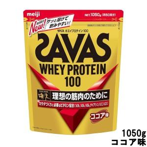 明治 ザバス ホエイプロテイン100 ココア味 1050g 約50食分 [ meiji / SAVAS / プロテインパウダー ] 【取り寄せ商品】