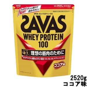 明治 ザバス ホエイプロテイン100 ココア味 2520g 約120食分 [ meiji / SAVAS / プロテインパウダー ] 【取り寄せ商品】