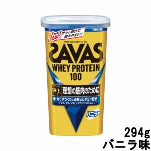 明治 ザバス ホエイプロテイン100 バニラ味 294g 約14食分 [ meiji / SAVAS / プロテインパウダー ] 【取り寄せ商品】