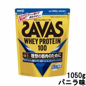 明治 ザバス ホエイプロテイン100 バニラ味 1050g 約50食分 [ meiji / SAVAS / プロテインパウダー ] 【取り寄せ商品】