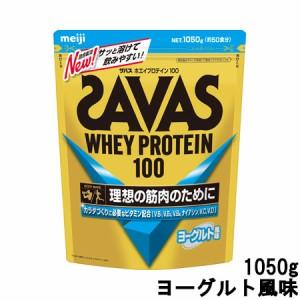 明治 ザバス ホエイプロテイン100 ヨーグルト風味 1050g 約50食分 [ meiji / SAVAS / プロテインパウダー ] 【取り寄せ商品】