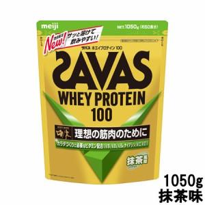 明治 ザバス ホエイプロテイン100 抹茶味 1050g 約50食分 [ meiji / SAVAS / プロテインパウダー ] 【取り寄せ商品】