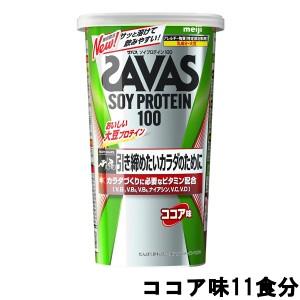 明治 SAVAS ザバス ソイプロテイン100 ココア味 11食分 231g [ meiji / プロテイン / 大豆プロテイン ]
