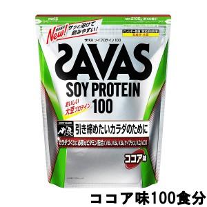 明治 SAVAS ザバス ソイプロテイン100 ココア味 100食分 2100g [ meiji / プロテイン / 大豆プロテイン ]