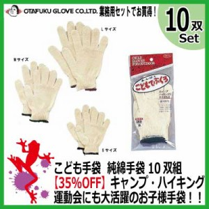 【35%OFF セール】おたふく こども用 純綿手袋 10双組【作業手袋 革 グローブ キッズ ジュニア 子供 小学校 フリーサイズ】【L M S】の画像