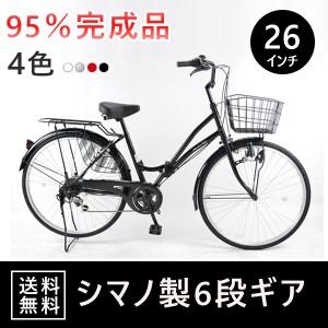 ★送料無料★ ママチャリ 26インチ 自転車 シマノ製6速ギア付き 折りたたみ [MC266] 21technology