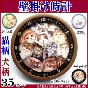 【お取り寄せ商品】壁掛け時計 掛け時計 ネコグッズ 時計 パーティードッグ ヘンリーキャット プチギフト