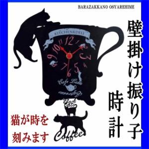 振り子時計 壁掛け時計 黒猫とカフェモチーフ 黒 木製 電池式 掛け時計 かけ時計 プチギフト